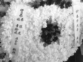 陈龙现身计春华追悼仪式:今日一别 永生难忘