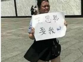 小姐姐街头表白王思聪,看到真实面容后