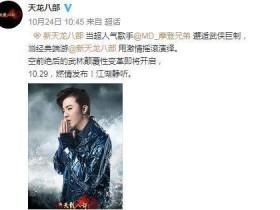 摩登兄弟刘宇宁助阵新天龙,江湖将再次掀起波澜