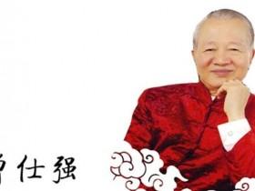 曾仕强去世,致敬国学大师,致敬堂堂正正的中国智慧大师!