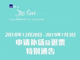 刘德华出场费七场演唱会取消主办方,已申请19年底场地