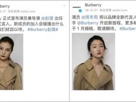 Burberry新晋代言人合体拍片,周冬雨清新依旧,赵薇的脸型却变了