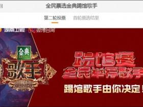 """湖南卫视《歌手》节目的""""全民举荐踢馆歌手""""藏族歌手环节近日引发""""刷票""""质疑"""