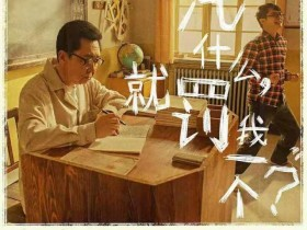 电影老师·好走进北京一零一中学,七百名观众感受浓浓师生情