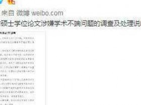 刘梦洁被撤销学位,给予其导师洪源警告处分,取消导师资格