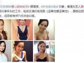 黄心颖不是第一次出轨,曾向TVB高层求助,手头工作已全部叫停