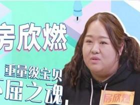 《人生加减法》校长刘畊宏被吓愣,学员玩崩溃,笑中带泪诉衷肠