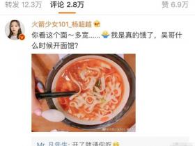 吴亦凡回应杨超越,开面馆就请你吃,网友希望价格不要太贵