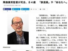 日本知名导演降旗康男去世,曾导演催泪大片血疑