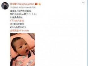 福原爱和江宏杰二胎儿子正面照首次曝光,大大的眼睛看上去超可爱