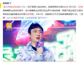 王思聪谈做电影,目的不为钱而是帮助中国电影,网友编剧很重要