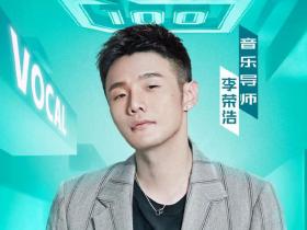 李荣浩南京开演唱会,网友旷工去观看,被处罚200元罚款