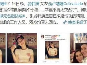 卢靖姗P图暗示求婚成功,可大家为何都不选择祝福韩庚
