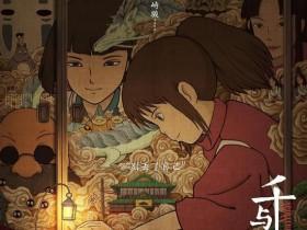 寓意非凡千与千寻曝黄海设计中国版海报