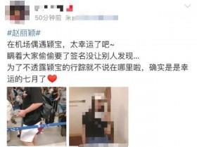 网友机场偶遇赵丽颖,产后身材更苗条,知情人透露正在筹备婚礼
