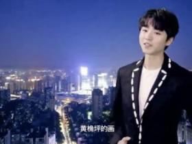 19岁王俊凯为家乡录宣传片,出场费与他的身价很不符