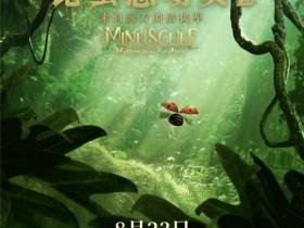 昆虫总动员2发布丛林版海报,萌力定档8月23日