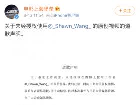 上海堡垒千元票价风波过后,又为宣传素材涉抄袭致歉