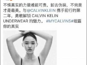 品牌Calvin Klein官宣林允宣布停止与CK合作