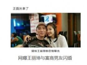王丽坤被曝闪婚 王丽坤否认结婚