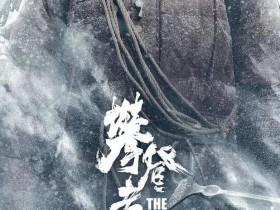 攀登者票房破4亿 展现60年与75年中国登山队前辈们的英雄事迹与精神