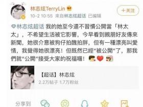 林志炫承认已婚 太太介意被拍胖拍丑