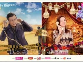 李娜综艺首秀 妻子的浪漫旅行第三季