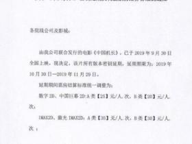 中国机长延长上映 期限为2019年10月30日至11月30日