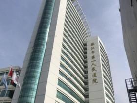 林俊杰吊水针被卖 牵涉医院11名工作人员被停职