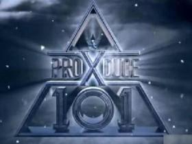 ProduceX101造假 练习生有2-3名被黑幕