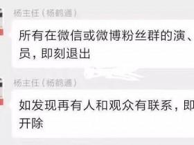 德云社演员退群 新料报老郭女徒弟骗钱