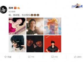 陈坤为周迅庆生 十年如一日友谊地久天长的代表