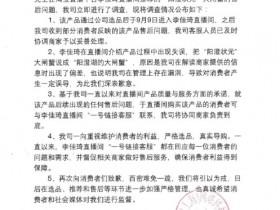李佳琦工作室声明 负责售后阳澄湖大闸蟹虚假宣传风波