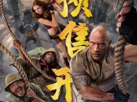 勇敢者游戏2预告 视觉奇观重重升级