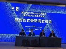下届金鸡落户郑州 第29届中国金鸡百花电影节