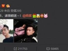 """李现为杨紫庆生 cp粉们奔走相告""""发糖了!"""""""