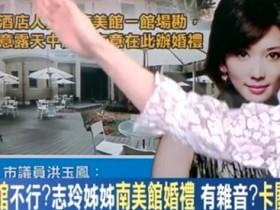 林志玲婚宴遭抵制 存在特权嫌疑不能开先河