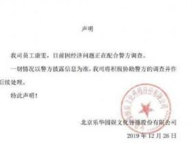 王一博经纪人被捕 被指贪污