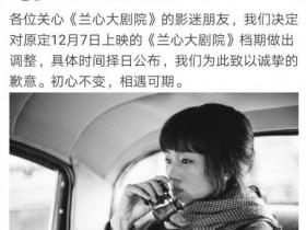 兰心大剧院撤档 导演是著名404导演