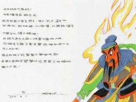 武圣关公回归定档 终极海报2020年1月11日