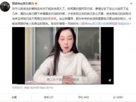 郭美美道歉视频 人们对她似乎不是很感冒了