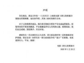 春节档电影已全撤 配合疫情防控工作
