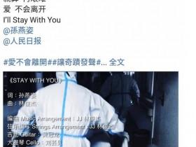 林俊杰发新歌 与孙燕姿联手创作
