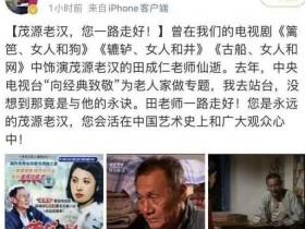 演员田成仁去世 《暖春》中小花的爷爷一角深入人心
