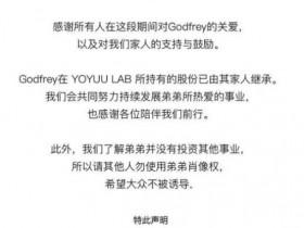 高以翔哥哥发声明 谴责利用高以翔肖像盈利的行为