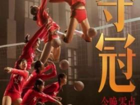 电影中国女排改名 加磅发布新一代女排特辑