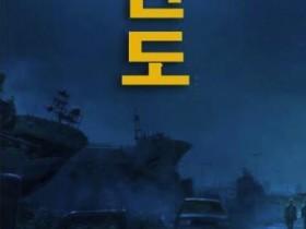 釜山行2韩国定档 今年夏天在韩国上映