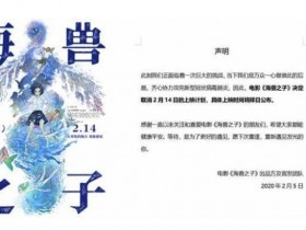 海兽之子撤档 原本定在情人节上映的影片推迟上映