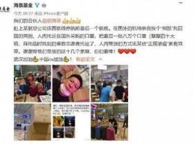 胡海泉四十箱口罩 机场拜托中国乘客托运回国
