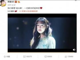 郑爽唱追光者 微博发520万粉丝福利